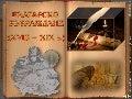 22. Българско възраждане - XVIII - XIX век - Възраждането - новото време на българите - 4 клас - ЧО, Булвест