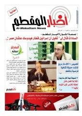 ALmokattam-News-Issue02