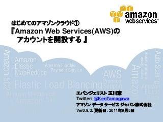 はじめてのアマゾンクラウド①[Amazon Web Services(AWS)のアカウントを開設する]