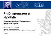 Ph.D. Programs at Kyiv Mohyla Acade...