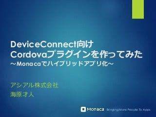 DeviceConnect向けCordovaプラグインを作ってみた