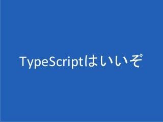 TypeScriptはいいぞ