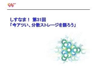 第31回「今アツい、分散ストレージを語ろう」(2013/11/28 on しすなま!)