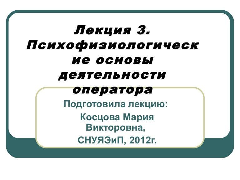 психофизиол основы счм