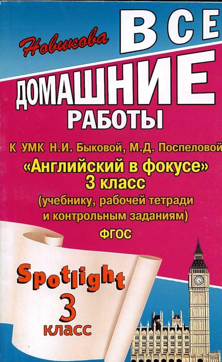 Spotlight 3 DVD / Английский в фокусе для 3 класса - YouTube