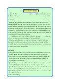 โครงสร้างหลักสูตร อาเซียนศึกษา ป. 4 6
