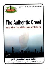 THE AUTHENTIC CREED AND THE INVALID...