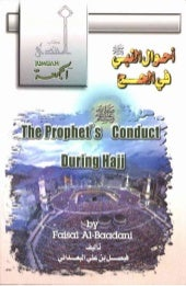 The Conduct  of the Prophet During ...