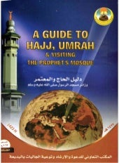 A GUIDE TO HAJJ, AND UMRAHAND VISIT...