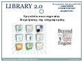 Library 2.0: Information Management (Bookmarks, Citations, Search Engines)