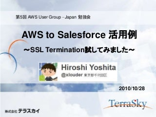 AWS to Salesforce 活用例 ~SSL Termination試してみました~