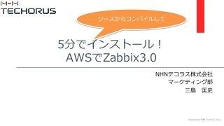 5分でインストール!awsでzabbix3.0