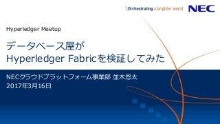 データベース屋がHyperledger Fabricを検証してみた