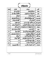 5 sunni dawateislami may 2013