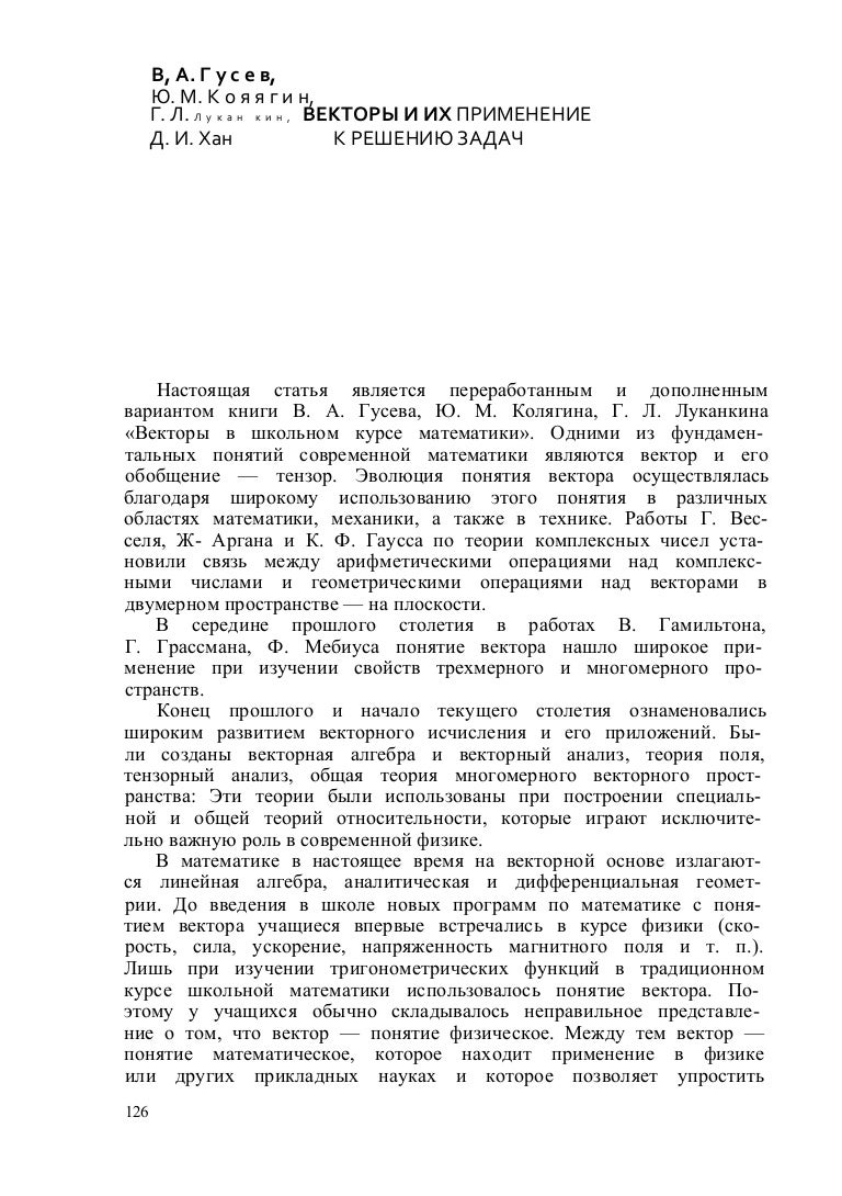 Решебник учебник ю.м.колягин луканкин яковлев