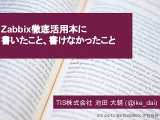 第6回zabbix jp勉強会資料