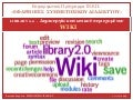 Library 2.0:  Wikis