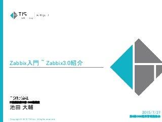 第8回oss運用管理勉強会 Zabbix入門&Zabbix3.0先取り紹介