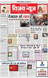 Dainik VIJAY NEWS Year 9, Issue : 3...