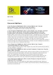 02 03.06.2014 цитаты-павильон highпром_startup village