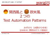 AAA2015 関西風と欧米風 2つのTest Automation Patterns