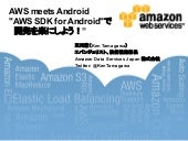 "AWS meets Android - ""AWS SDK for Android""で開発を楽にしよう!"