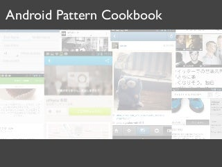 Android Pattern Cookbook で見るトレンドの変遷