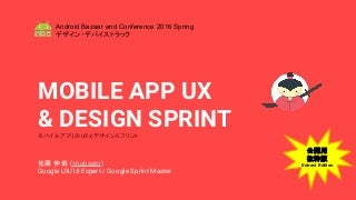 ABC2016 Spring: Mobile App UX & Design Sprint