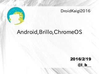 Android,Brillo,ChromeOS