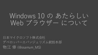Windows 10 の あたらしい Web ブラウザー について