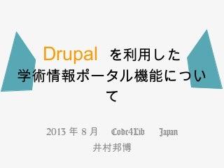 Drupalを利用した学術ポータル機能について 2013年8月 Code4Lib Japan