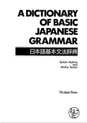 A dictionary of_basic_japanese_grammar