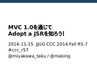 MVC 1.0 を通じて Adopt a JSR を知ろう!