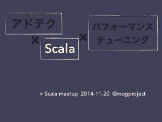 アドテク×Scala×パフォーマンスチューニング