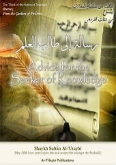 Advice for the Seeker of Knowledge