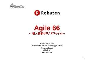 Agile66 - 新人研修でガチアジャイル