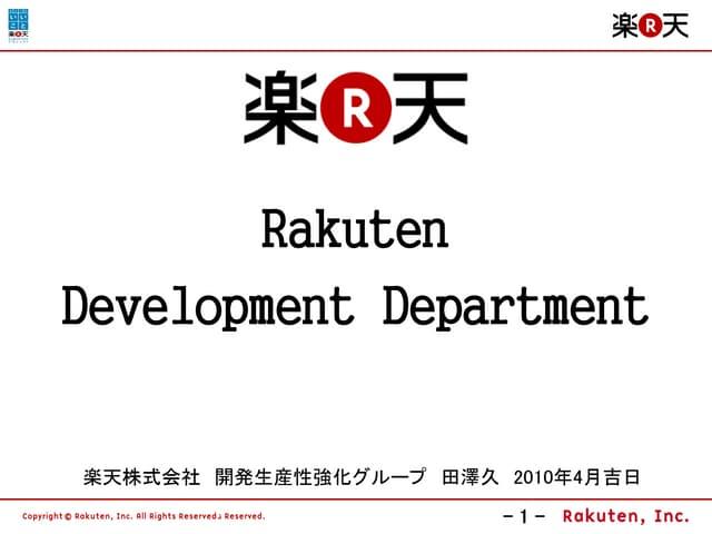 Agile japan2010 rakuten様プレゼン資料