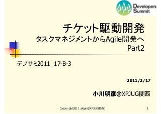 デブサミ2011(17-B-3)講演資料「チケット駆動開発~タスクマネジメントからAgile開発へ」