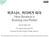 How Business is Evolving into Media by Agnes Yun 2014