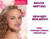 Faberlic Catalog in March/Marzo 201...