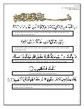 Al Baqarah Ayah 63-73 Notes