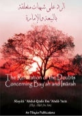 The Doubts Concerning Bay'ah and Imārah
