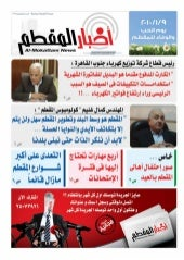 Al Mokattam News Issue 04