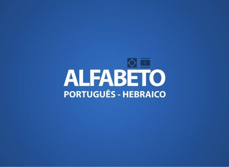 Alfabeto em Hebraico Alfabeto Português-hebraico