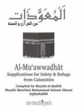 Al-Mu'awwadhāt - Supplications for ...