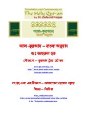 Al quran bangla translation
