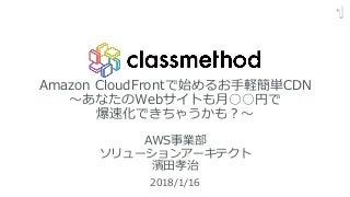 Amazon CloudFrontで始めるお手軽簡単CDN