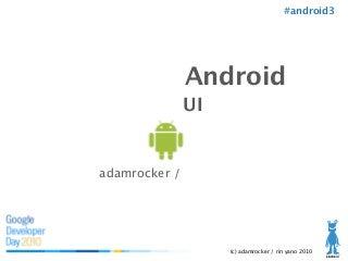 Google Developer Day 2010 Japan: ここちよい Android - おもいやりの UI デザイン (adamrocker, 矢野りん)