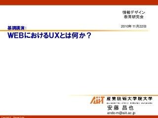 情報デザイン教育研究会: WEBのUXとは何か?