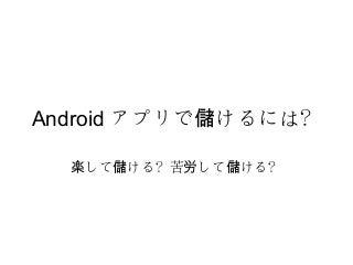 Androidアプリでの儲け方の考え